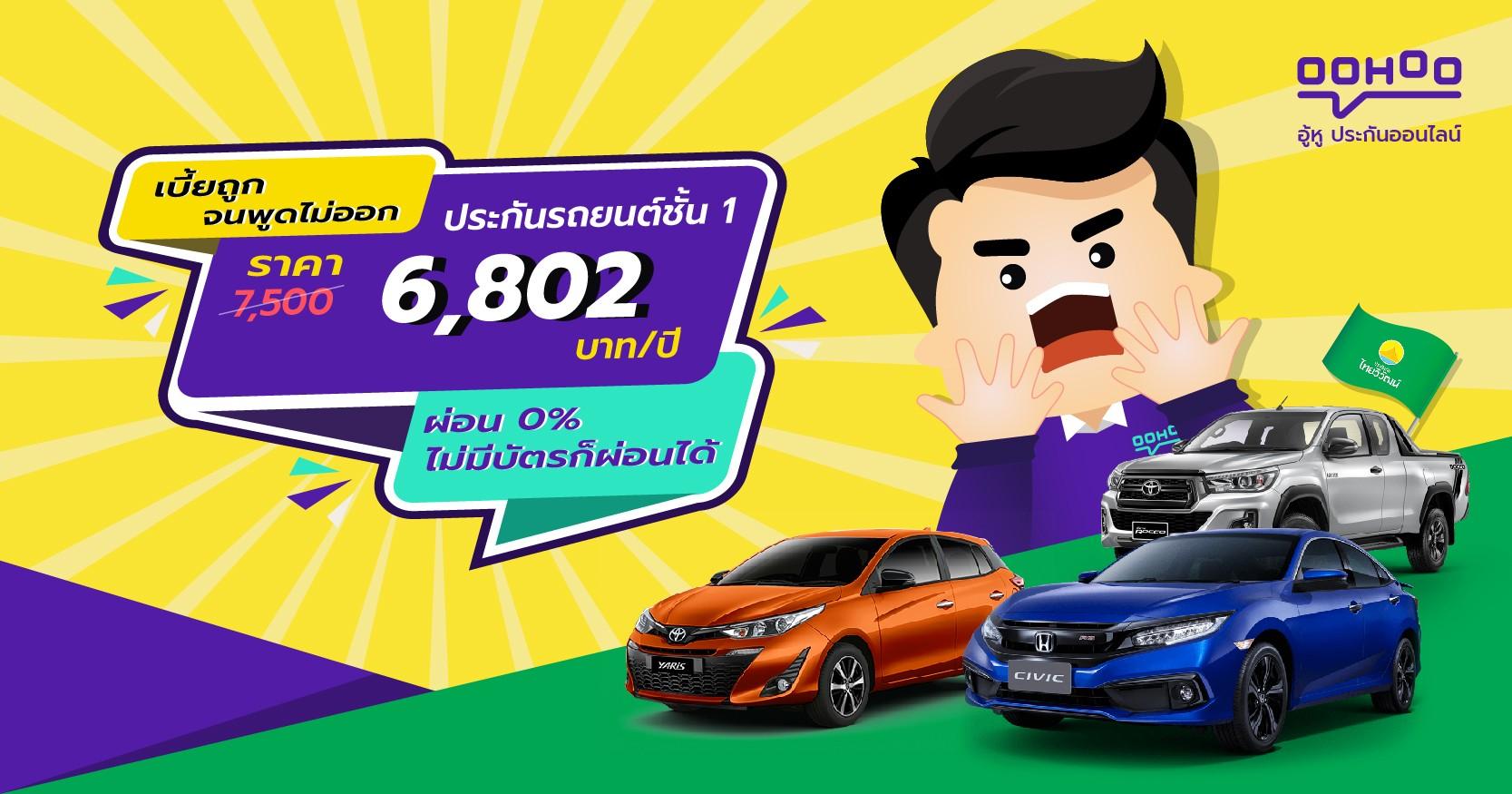 ประกันรถยนต์ชั้น 1 เบี้ยถูกเพียง 6,802 บาท/ปี