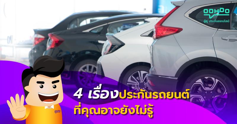 4 เรื่องประกันรถยนต์ที่คุณอาจยังไม่รู้