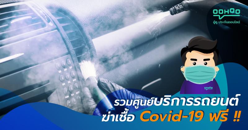 ฆ่าเชื้อ Covid-19 รถยนต์ ฟรี !!