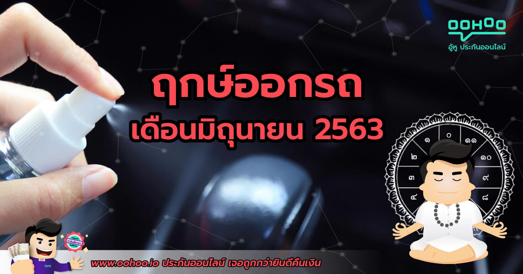 ฤกษ์ออกรถเดือนมิถุนายน 2563