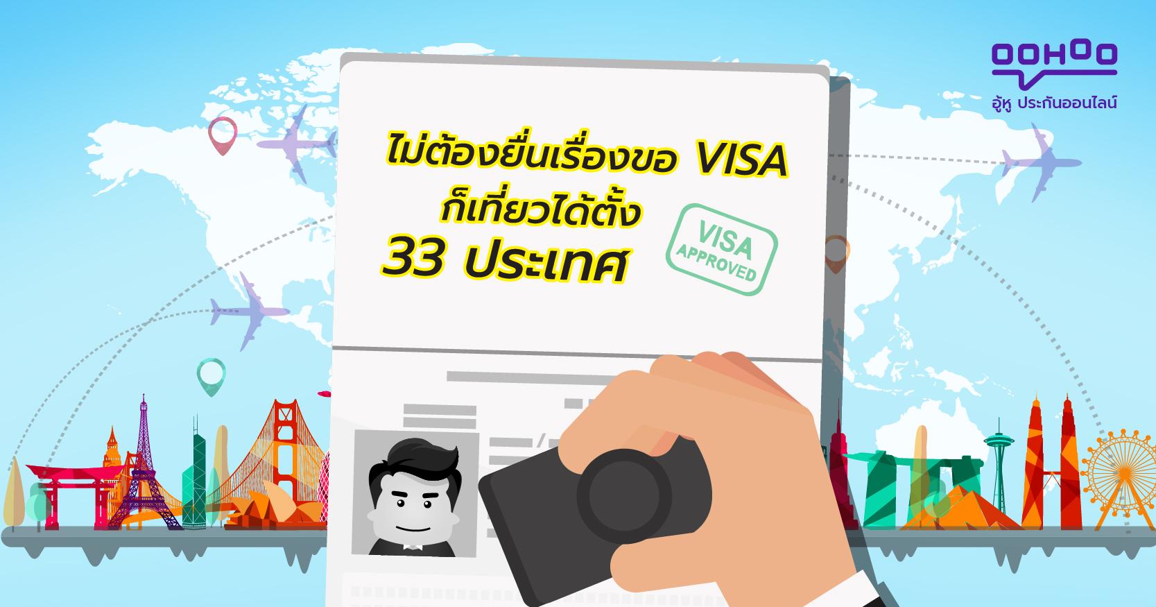ไม่ต้องยื่นเรื่องขอ VISA ก็เที่ยวได้ตั้ง 33ประเทศ