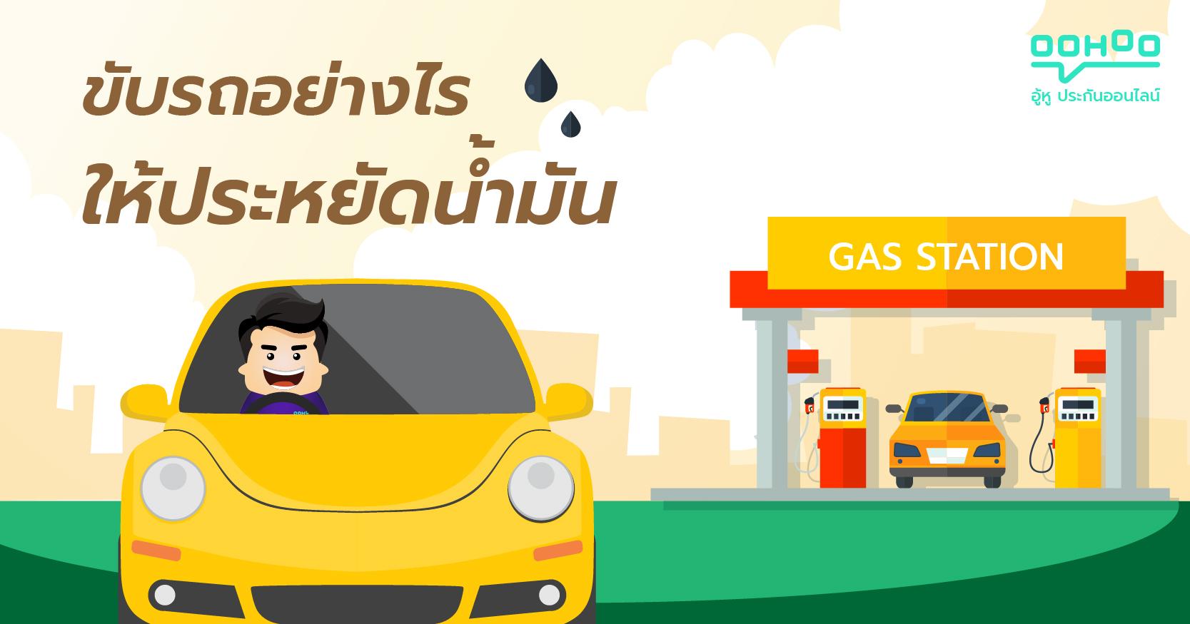 ขับรถยังไงให้ประหยัดน้ำมัน