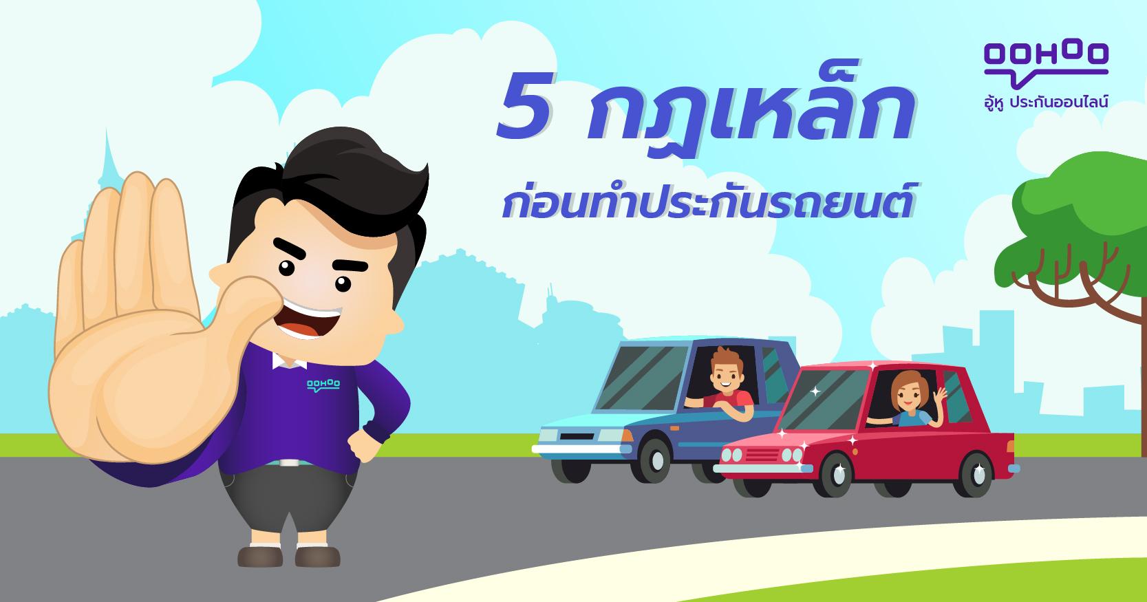 5 กฏเหล็กก่อนทำประกันรถยนต์