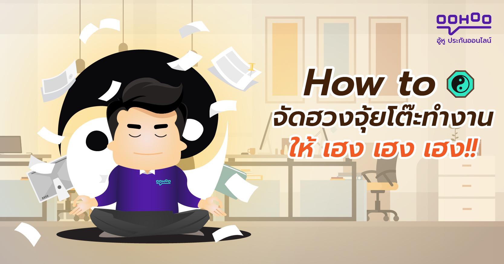 How toจัดฮวงจุ้ยโต๊ะทำงาน