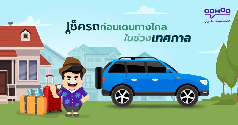 เช็ครถก่อนเดินทางไกลในช่วงเทศกาล