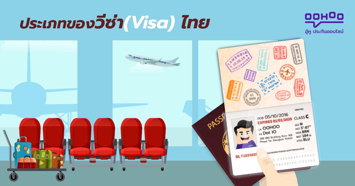ประเภทของวีซ่า (Visa) ไทย