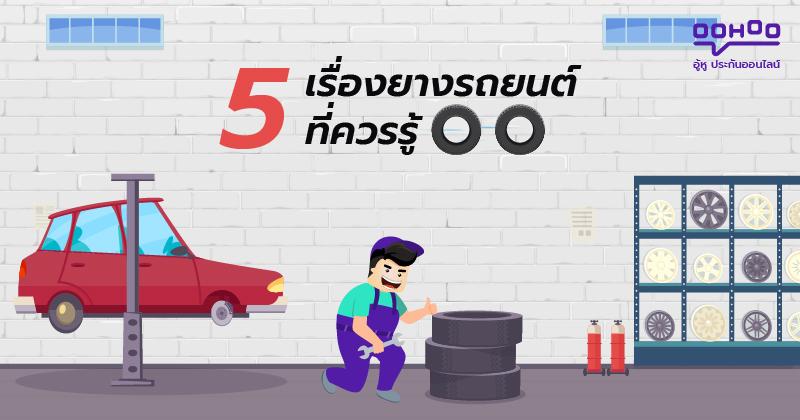 5 เรื่องยางรถยนต์ที่ควรรู้ (Ep.1)