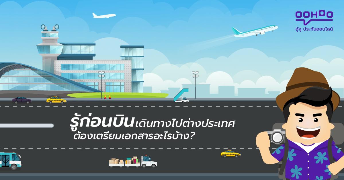 รู้ก่อนบิน เดินทางไปต่างประเทศต้องเตรียมเอกสารอะไรบ้าง