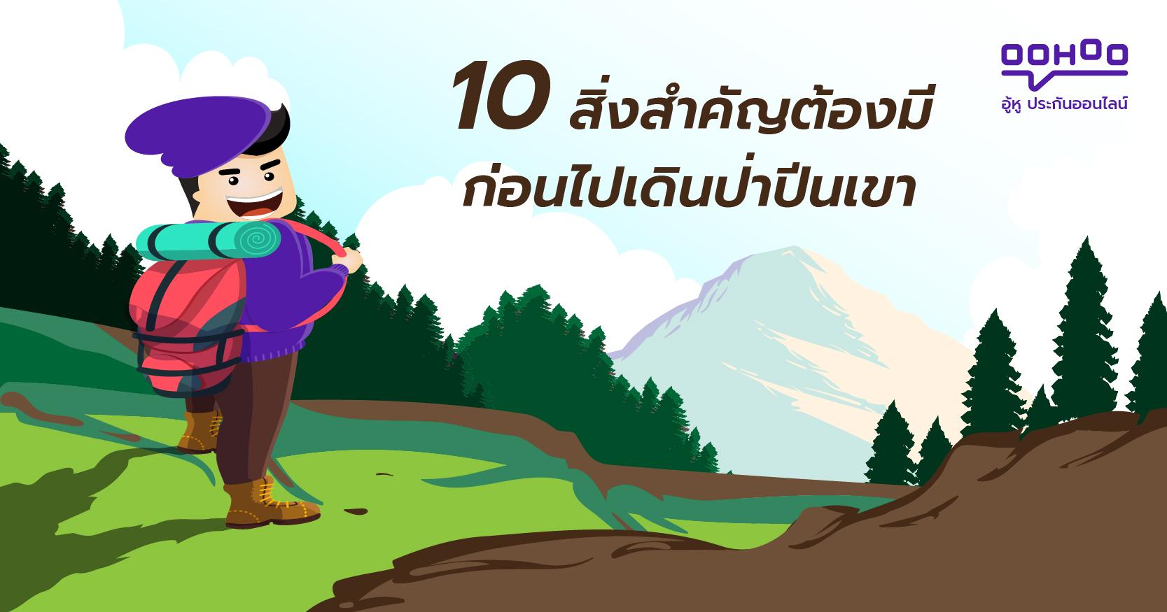 10 สิ่งสำคัญต้องมีก่อนไปเดินป่าปีนเขา
