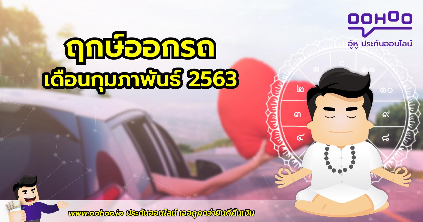 ฤกษ์ออกรถเดือนกุมภาพันธ์ 2563