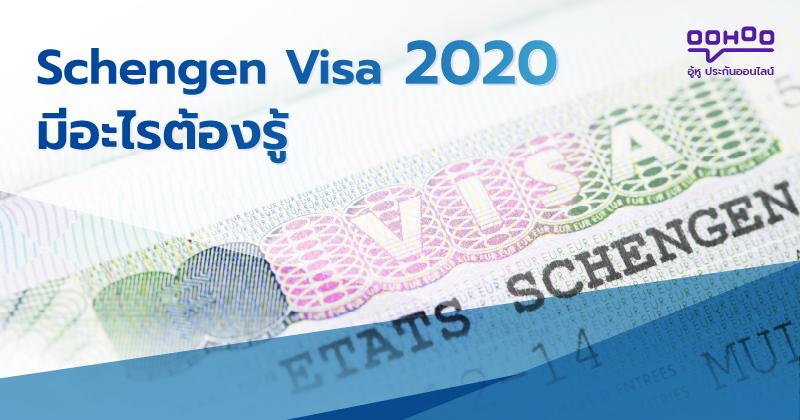 Schengen Visa 2020 มีอะไรต้องรู้