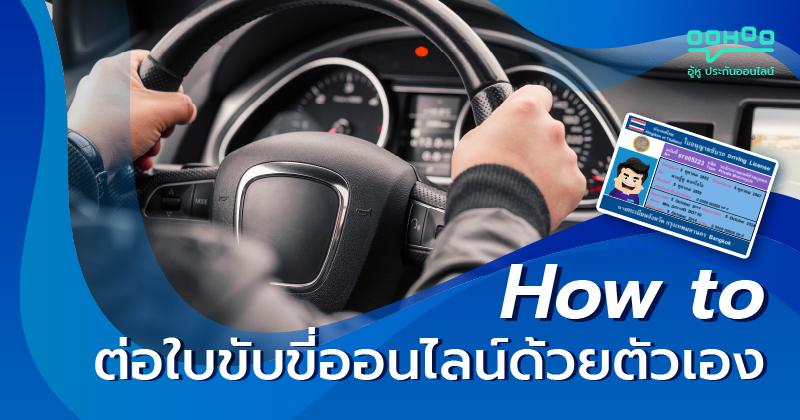 How to ต่อใบขับขี่ออนไลน์ด้วยตัวเอง