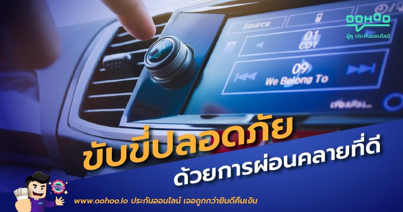 ขับขี่ปลอดภัยด้วยการผ่อนคลายที่ดี