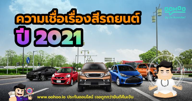 ความเชื่อเรื่องสีรถยนต์ ปี 2021