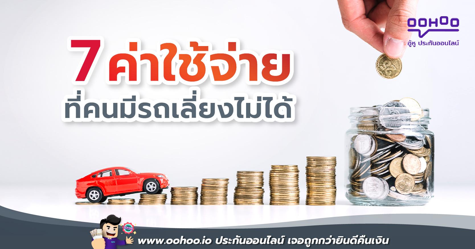 7 ค่าใช้จ่ายที่คนมีรถเลี่ยงไม่ได้