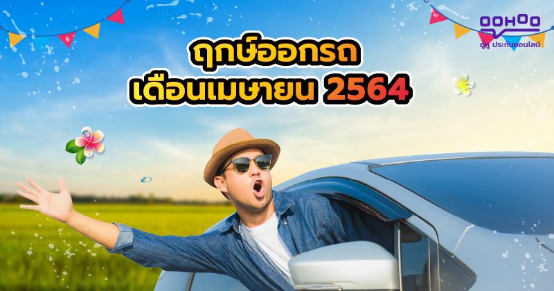 ฤกษ์ออกรถเดือนเมษายน 2564