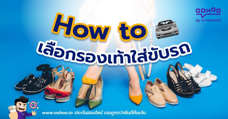 How to เลือกรองเท้าใส่ขับรถ