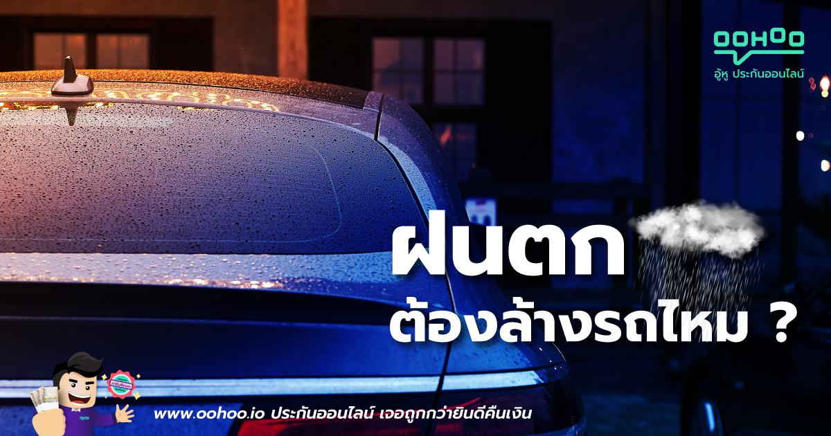 ฝนตกต้องล้างรถไหม ?